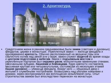 Средоточием жизни в раннем средневековье были замки (светских и духовных) фео...
