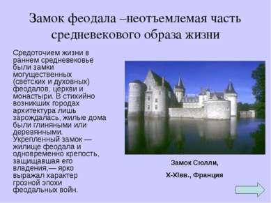Замок феодала –неотъемлемая часть средневекового образа жизни Средоточием жиз...
