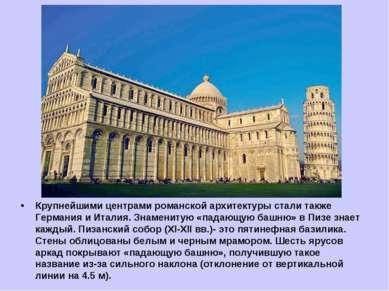 Крупнейшими центрами романской архитектуры стали также Германия и Италия. Зна...