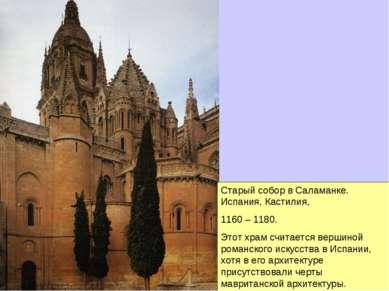 Старый собор в Саламанке. Испания, Кастилия, 1160 – 1180. Этот храм считается...