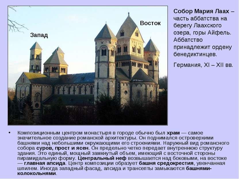 Композиционным центром монастыря в городе обычно был храм — самое значительно...