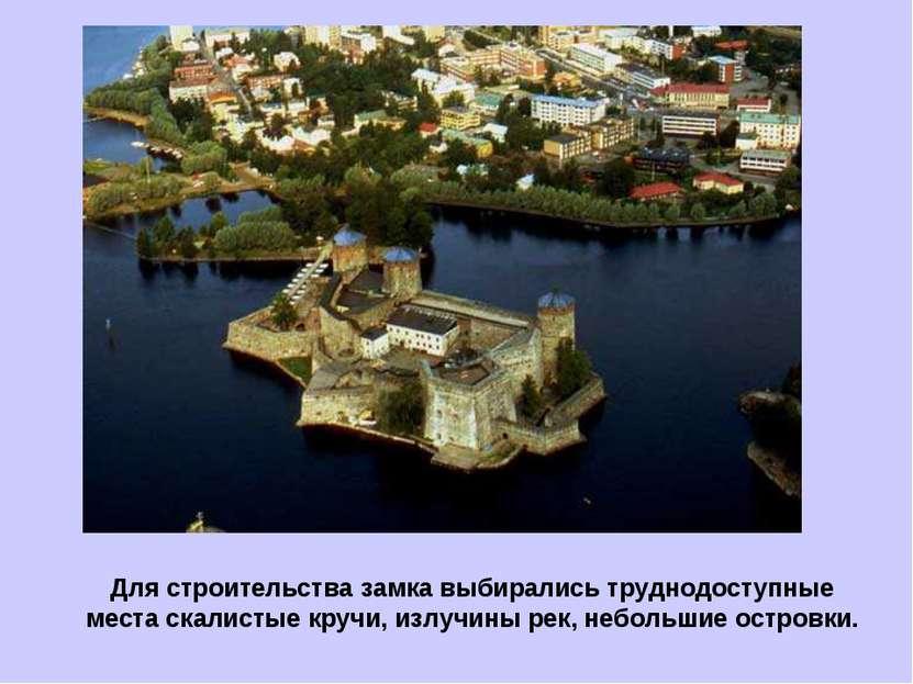 Для строительства замка выбирались труднодоступные места скалистые кручи, изл...