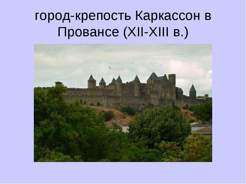 город-крепость Каркассон в Провансе (XII-XIII в.)