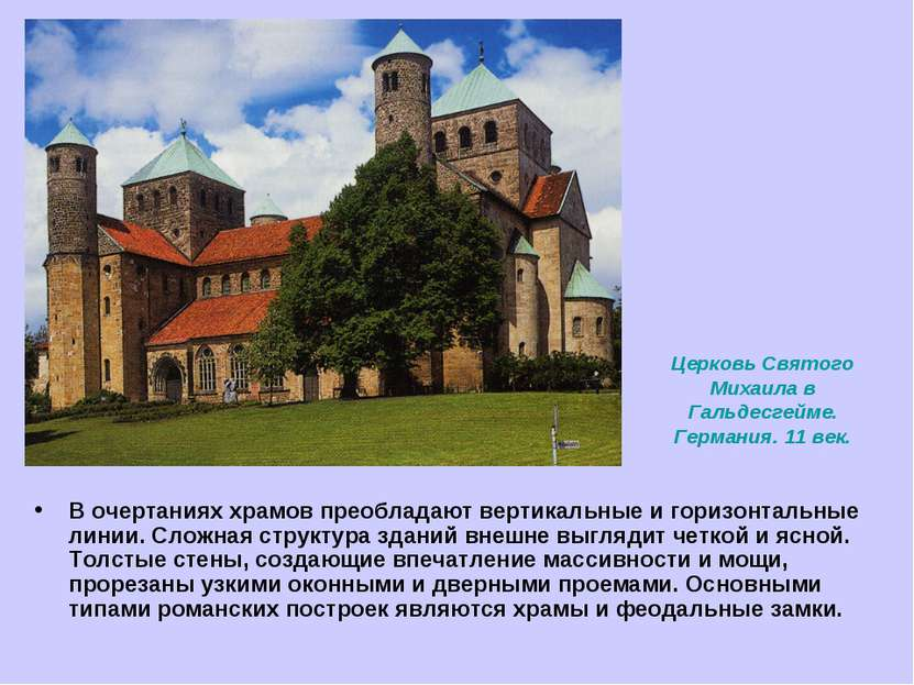 Церковь Святого Михаила в Гальдесгейме. Германия. 11 век. В очертаниях храмов...