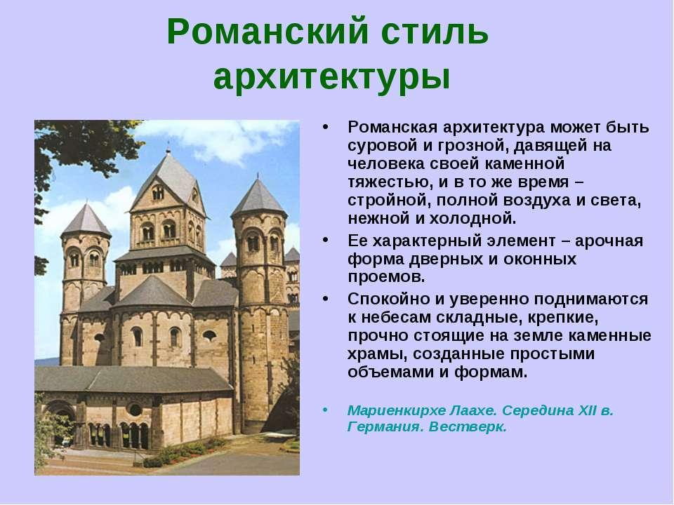 Романский стиль архитектуры Романская архитектура может быть суровой и грозно...