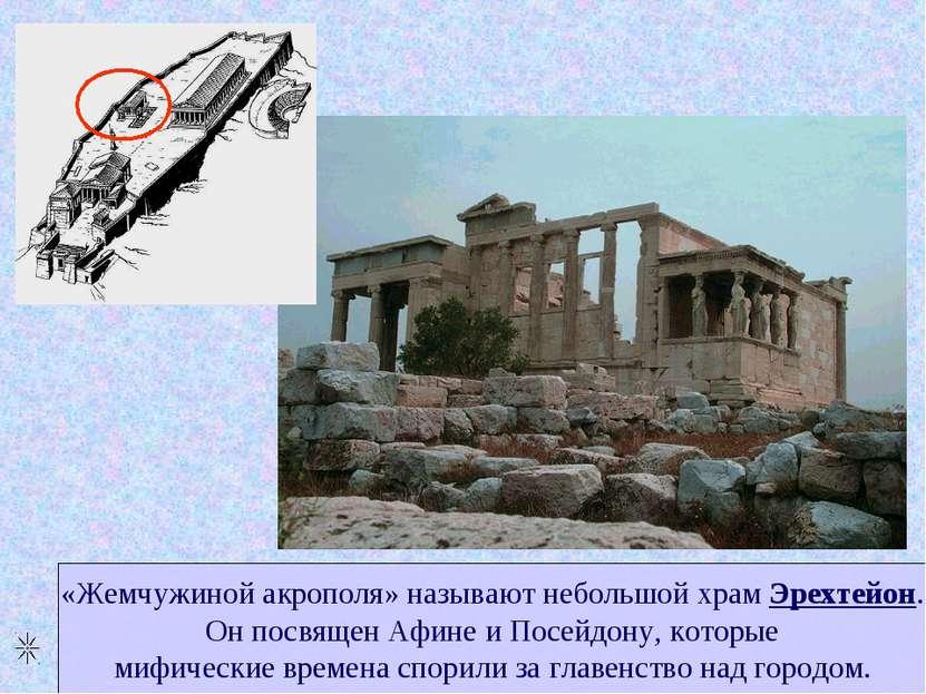 «Жемчужиной акрополя» называют небольшой храм Эрехтейон. Он посвящен Афине и ...