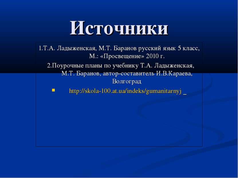 Источники 1.Т.А. Ладыженская, М.Т. Баранов русский язык 5 класс, М.: «Просвещ...