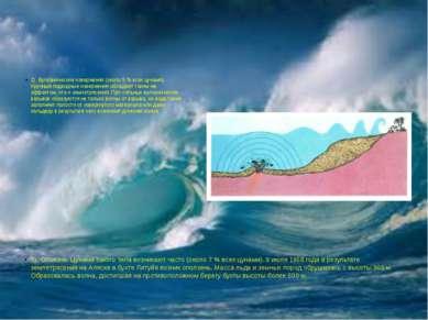 2). Вулканические извержения (около 5 % всех цунами). Крупные подводные извер...
