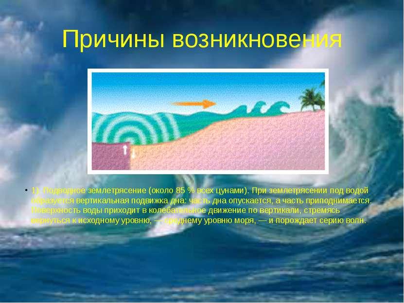 Причины возникновения 1). Подводное землетрясение (около 85 % всех цунами). П...