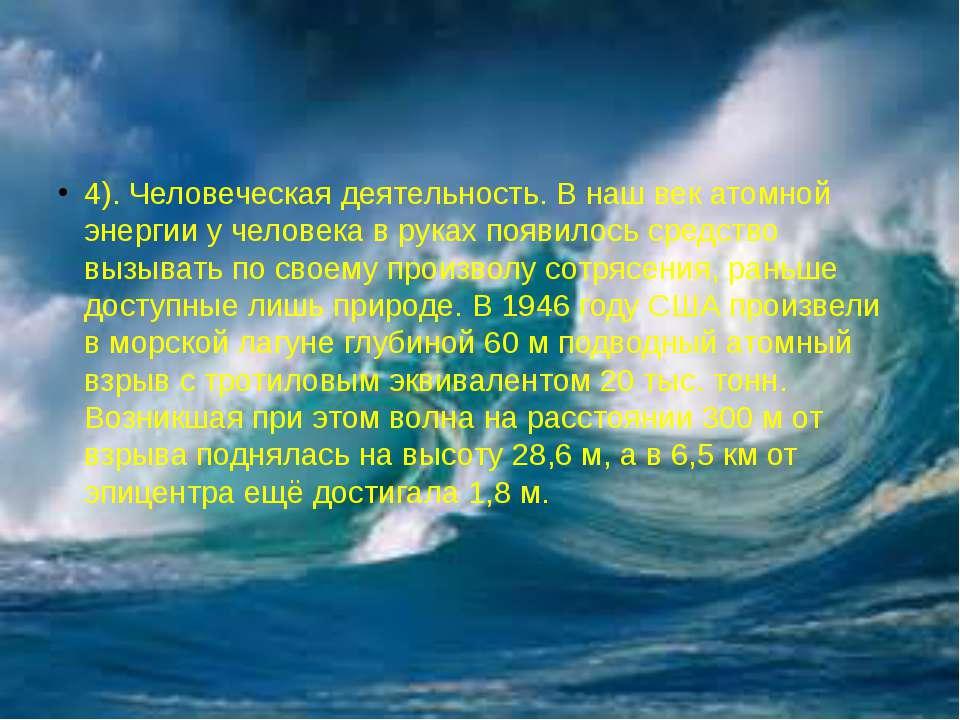 4). Человеческая деятельность. В наш век атомной энергии у человека в руках п...
