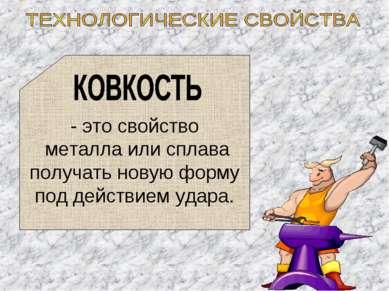 - это свойство металла или сплава получать новую форму под действием удара.