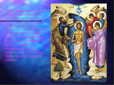 Фигуры ангелов, начиная с VI-VII веков, всегда изображаются стоящими на проти...