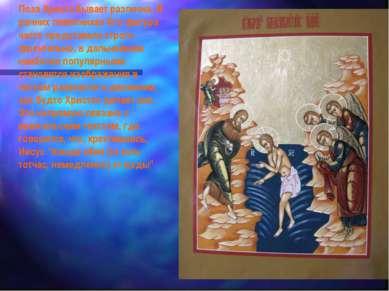 Поза Христа бывает различна. В ранних памятниках Его фигура часто представала...