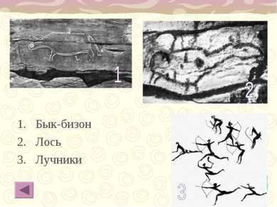 Бык-бизон Лось Лучники
