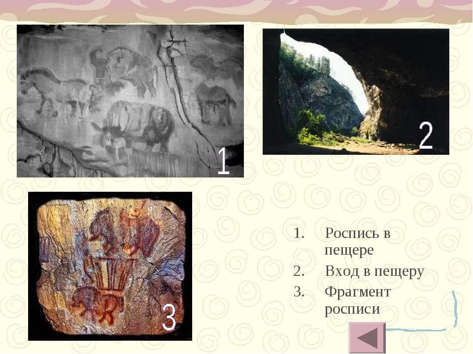 Роспись в пещере Вход в пещеру Фрагмент росписи