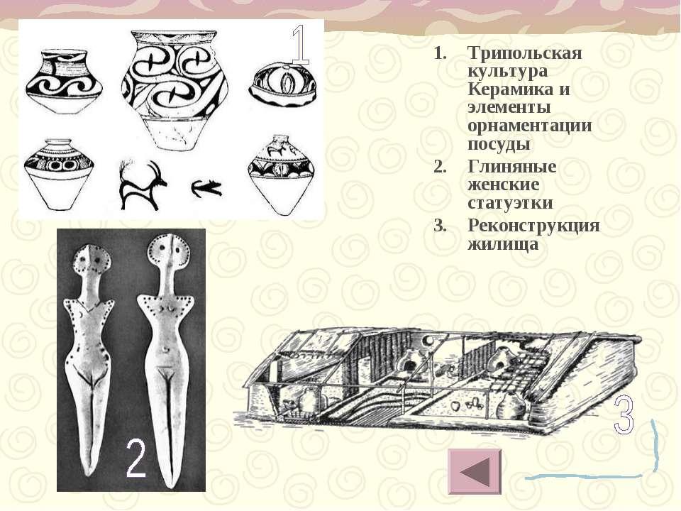Трипольская культура Керамика и элементы орнаментации посуды Глиняные женские...