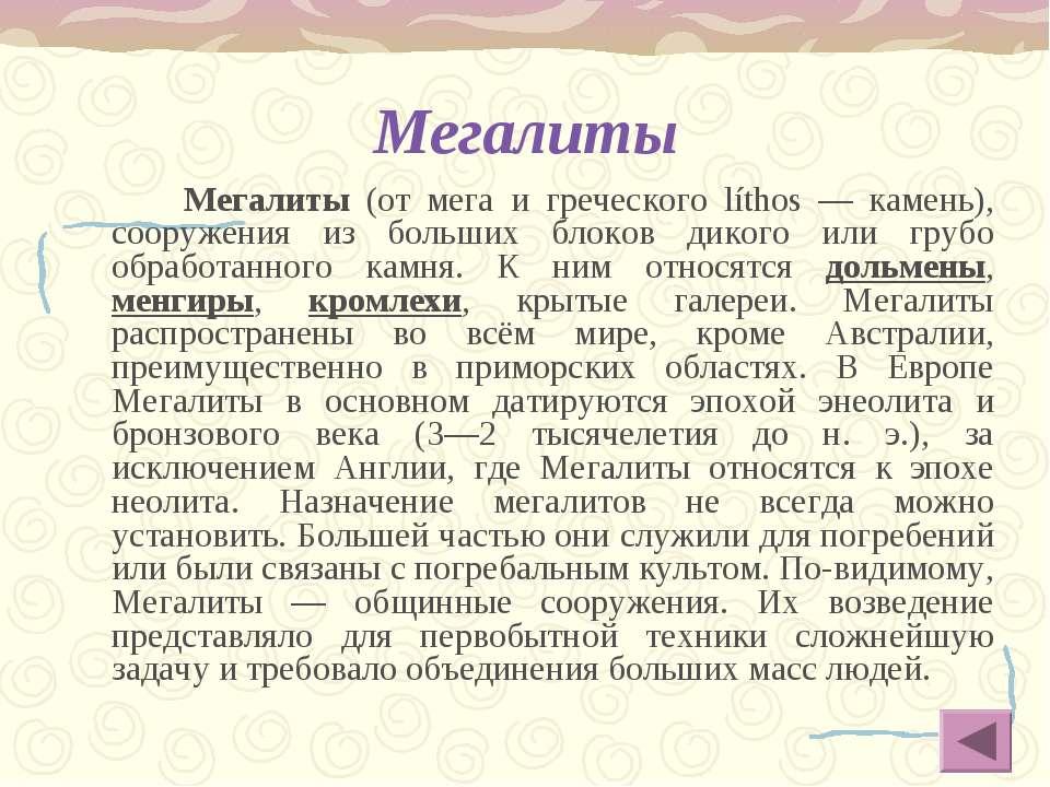 Мегалиты Мегалиты (от мега и греческого líthos — камень), сооружения из больш...