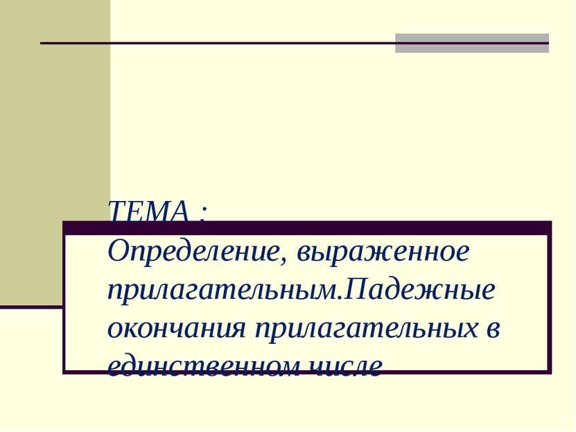 ТЕМА : Определение, выраженное прилагательным.Падежные окончания прилагательн...