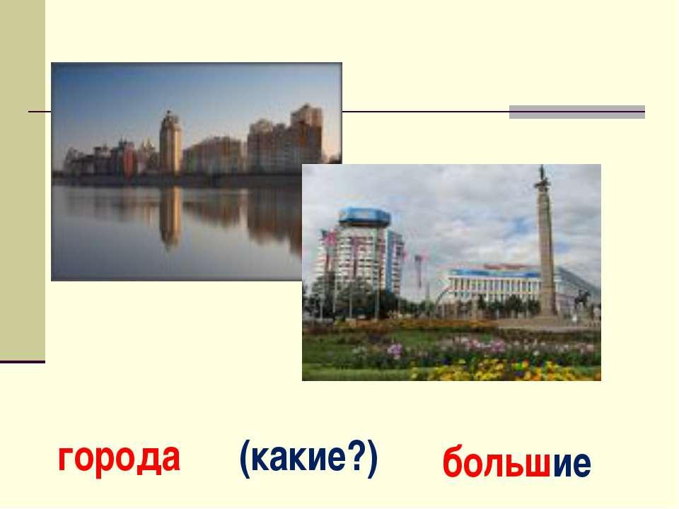 города (какие?) большие
