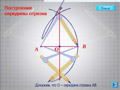 Докажем, что О – середина отрезка АВ. Показ Построение середины отрезка