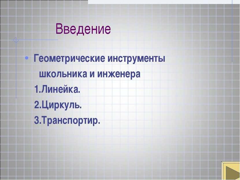 Введение Геометрические инструменты школьника и инженера 1.Линейка. 2.Циркуль...
