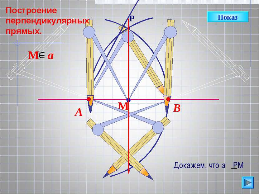 В А Показ Построение перпендикулярных прямых.