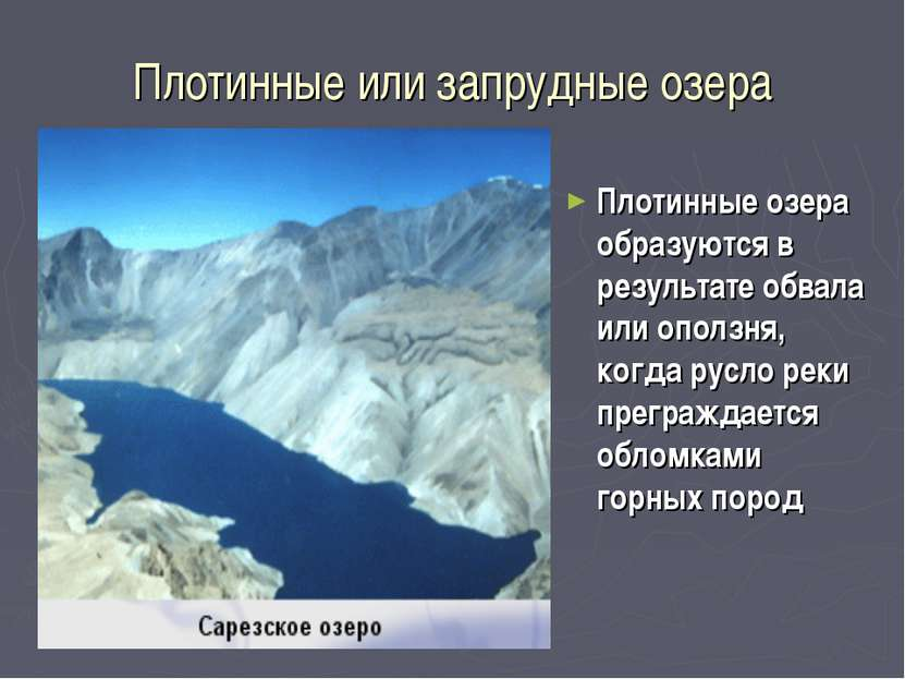 Плотинные или запрудные озера Плотинные озера образуются в результате обвала ...