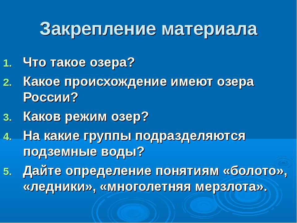 Закрепление материала Что такое озера? Какое происхождение имеют озера России...