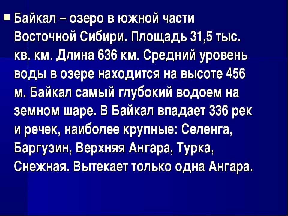 Байкал – озеро в южной части Восточной Сибири. Площадь 31,5 тыс. кв. км. Длин...