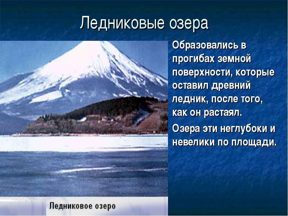 Ледниковые озера Образовались в прогибах земной поверхности, которые оставил ...