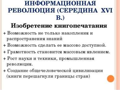 ВТОРАЯ ИНФОРМАЦИОННАЯ РЕВОЛЮЦИЯ (СЕРЕДИНА XVI В.) Изобретение книгопечатания ...