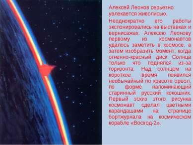 Алексей Леонов серьезно увлекается живописью. Неоднократно его работы экспони...