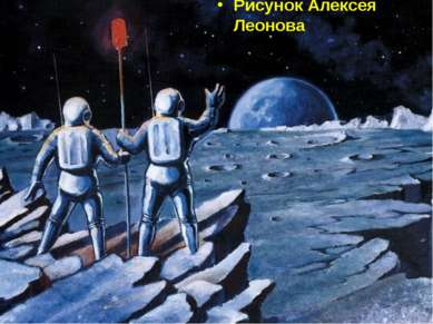Рисунок Алексея Леонова