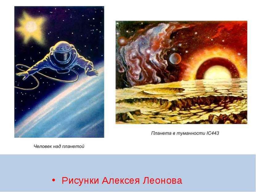 Рисунки Алексея Леонова