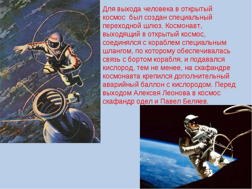 Для выхода человека в открытый космос был создан специальный переходной шлюз....