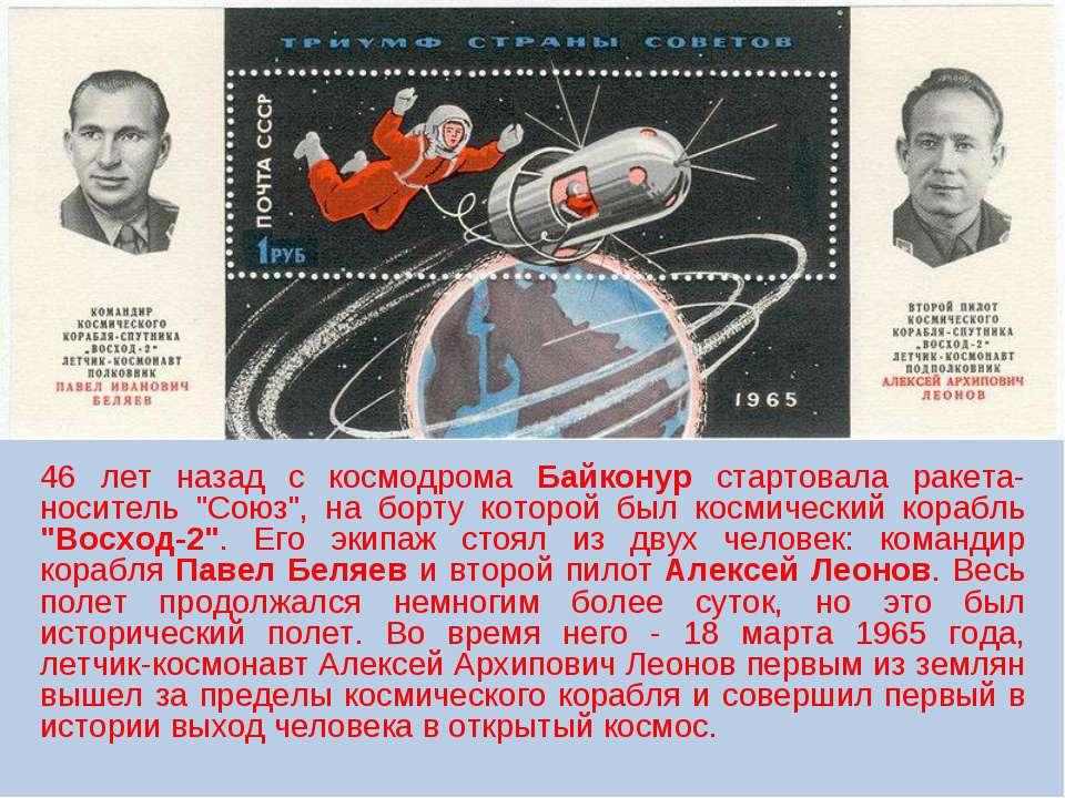 """46 лет назад с космодрома Байконур стартовала ракета-носитель """"Союз"""", на борт..."""