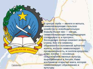 В центре герба — мачете и мотыга, символизирующие сельское хозяйство и освобо...