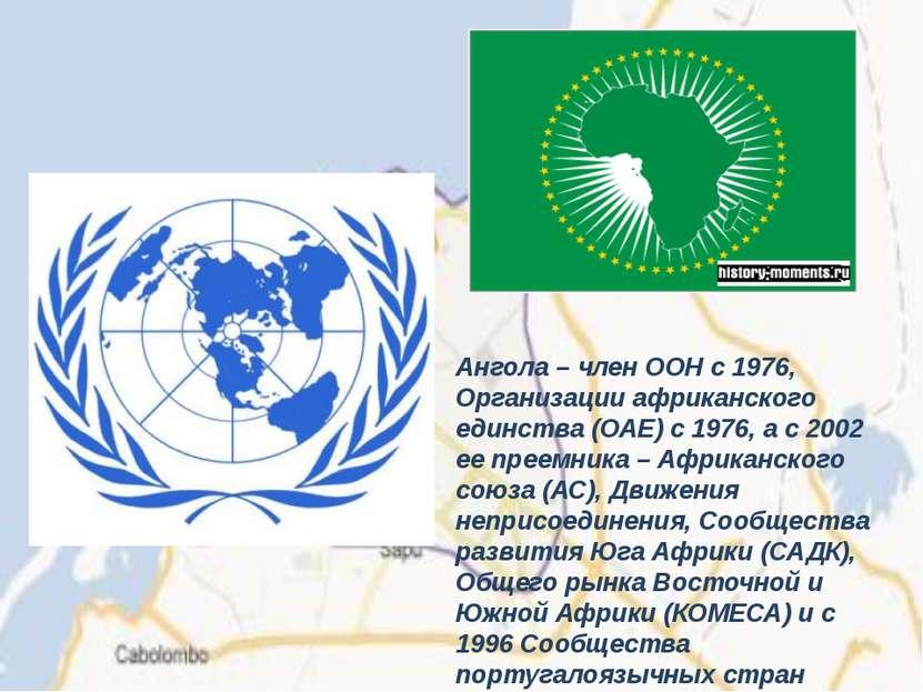 Ангола – член ООН с 1976, Организации африканского единства (ОАЕ) с 1976, а с...