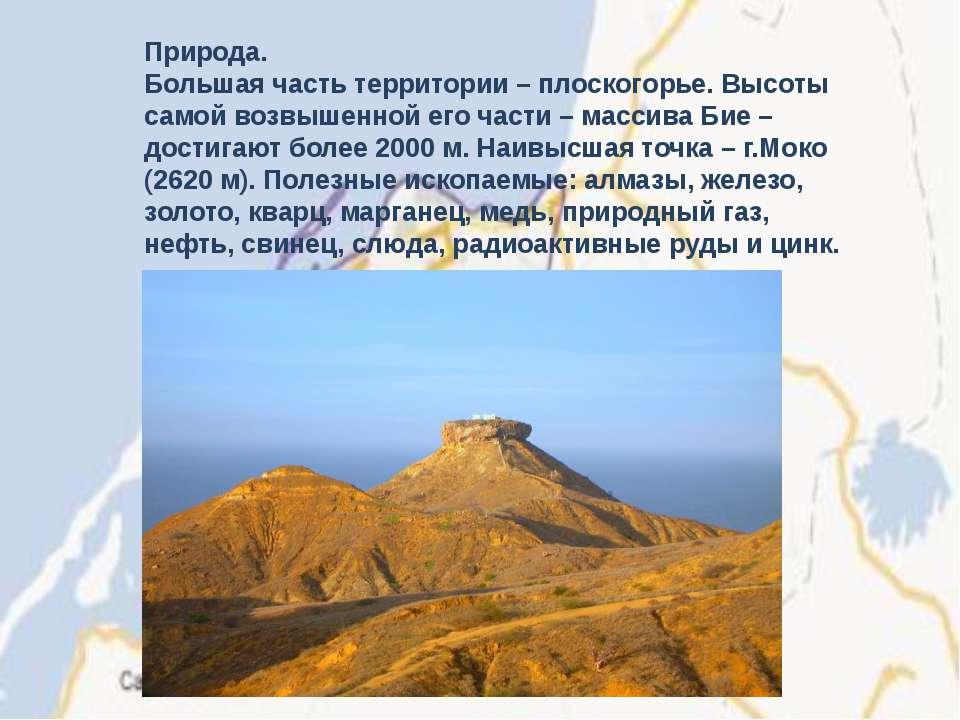 Природа. Большая часть территории – плоскогорье. Высоты самой возвышенной его...
