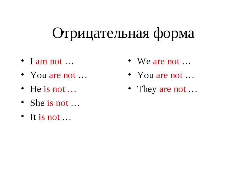 Отрицательная форма I am not … You are not … He is not … She is not … It is n...