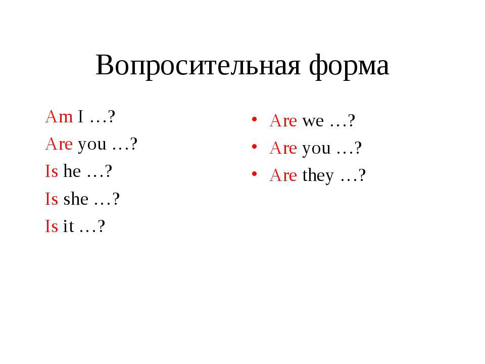 Вопросительная форма Am I …? Are you …? Is he …? Is she …? Is it …? Are we …?...