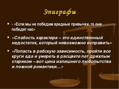 Эпиграфы - «Если мы не победим вредные привычки, то они победят нас» «Слабост...