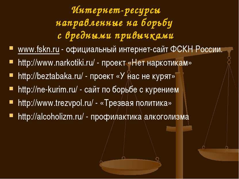 Интернет-ресурсы направленные на борьбу с вредными привычками www.fskn.ru - о...