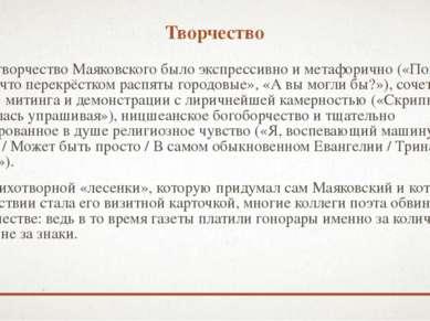 Творчество Раннее творчество Маяковского было экспрессивно и метафорично («По...