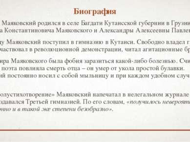 Биография Владимир Маяковский родился в селе Багдати Кутаисской губернии в Гр...