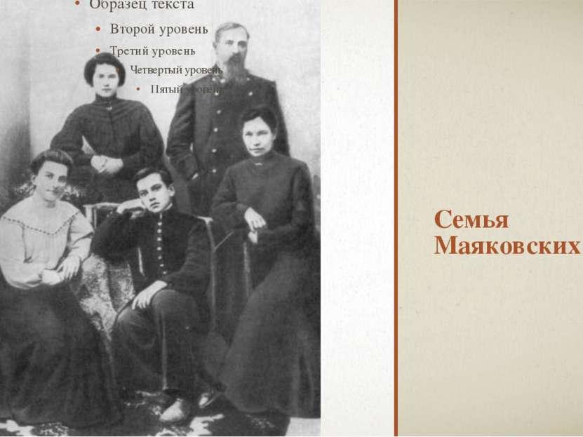 Семья Маяковских