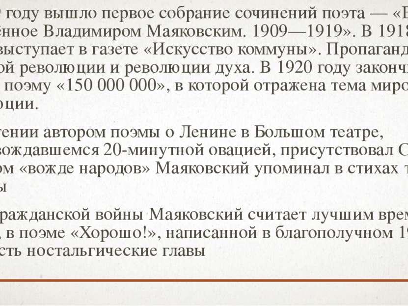 В 1919 году вышло первое собрание сочинений поэта — «Всё сочинённое Владимиро...