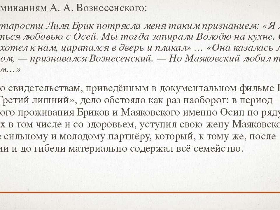 По воспоминаниям А. А. Вознесенского: Уже в старости Лиля Брик потрясла меня ...