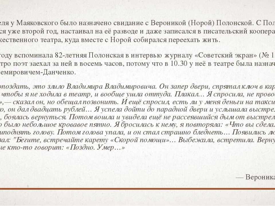 Утром 14 апреля у Маяковского было назначено свидание с Вероникой (Норой) Пол...