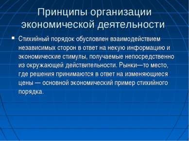 Принципы организации экономической деятельности Стихийный порядок обусловлен ...